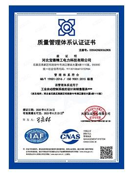 宝德质量中文证书
